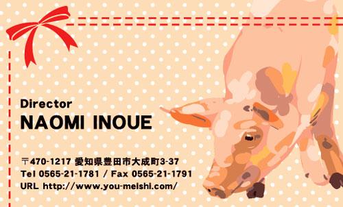 アニマル柄 動物イラスト デザイン名刺 油絵調の豚に癒される