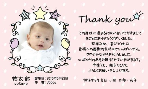 内祝いに添えるお礼のメッセージカード