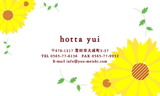 ひまわりのイラストがかわいい、元気な夏の名刺 , デザイン名刺の名刺広芸&YOU