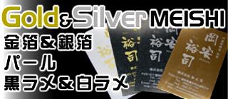 ゴールド・シルバー印刷名刺 border=