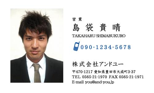 顔写真付きビジネス名刺