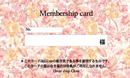 メンバーズカード