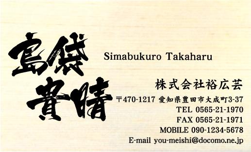 木の名刺・ヒノキの名刺
