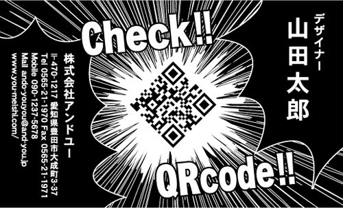 QRコード名刺