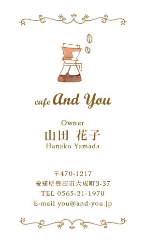 カフェ コーヒー専門店 喫茶店のおしゃれな名刺 Cafe Hr 006のデザイン