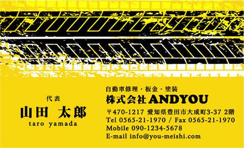 車屋 中古車販売店 カーショップさんの名刺デザイン car-AY-003