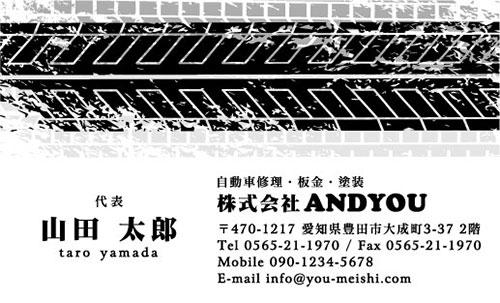 車屋 中古車販売店 カーショップさんの名刺デザイン car-AY-004
