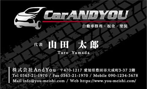 車屋 中古車販売店 カーショップさんの名刺デザイン car-AY-005