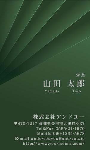 センスいい かっこいい 名刺デザイン AY-CO-080