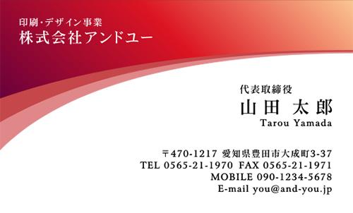 センスいい かっこいい 名刺デザイン HR-CO-014