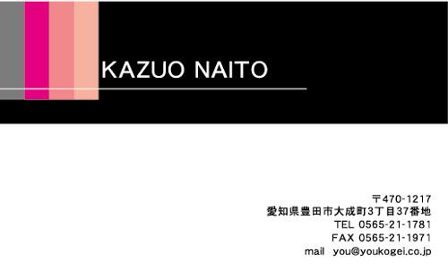 センスいい かっこいい 名刺デザイン KN-CO-033