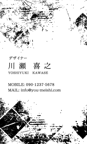 かっこいい名刺 デザイン 名刺作成 おしゃれな名刺