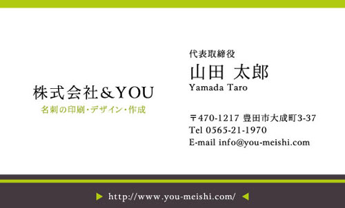 センスいい かっこいい 名刺デザイン YH-CO-048