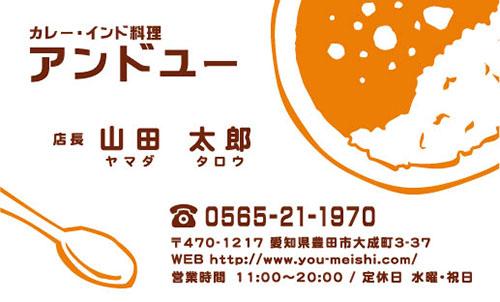 カレー屋 インド料理店さんの名刺デザイン curry-AY-001