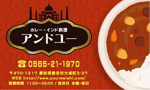 カレー屋・インド料理店 名刺
