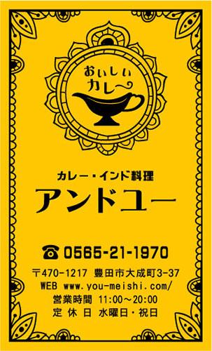 カレー屋 インド料理店さんの名刺デザイン curry-AY-003