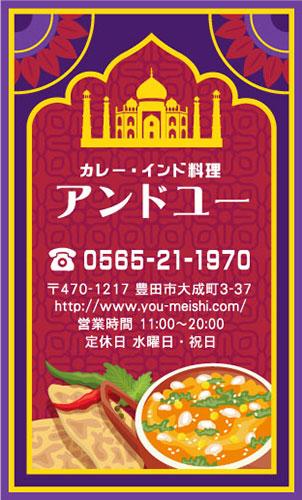 カレー屋 インド料理店さんの名刺デザイン curry-AY-004