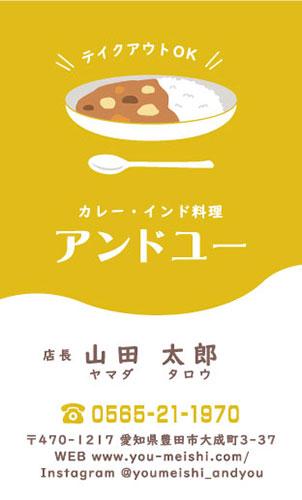 カレー屋 インド料理店さんの名刺デザイン curry-AY-005