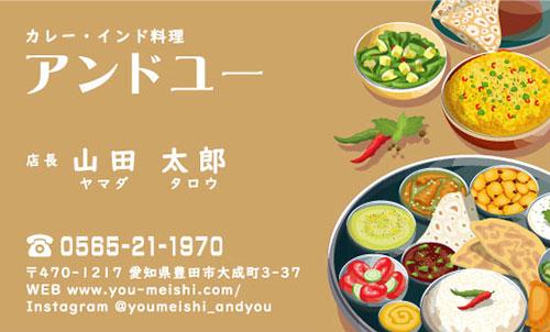 カレー屋 インド料理店さんの名刺デザイン curry-AY-006