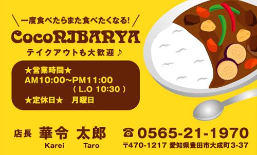 カレー屋 インド料理店さんの名刺デザイン curry-NI-001