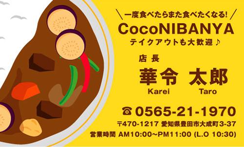 カレー屋 インド料理店さんの名刺デザイン curry-NI-002