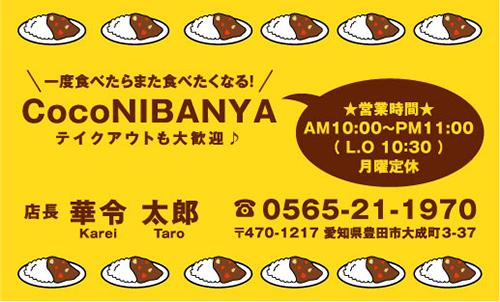 カレー屋 インド料理店さんの名刺デザイン curry-NI-003
