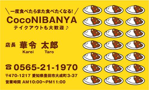 カレー屋 インド料理店さんの名刺デザイン curry-NI-004