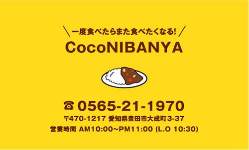 カレー屋 インド料理店さんの名刺デザイン curry-NI-005