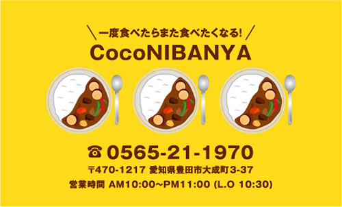 カレー屋 インド料理店さんの名刺デザイン curry-NI-006