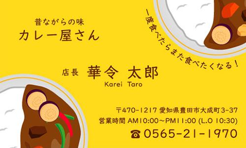 カレー屋 インド料理店さんの名刺デザイン curry-NI-007