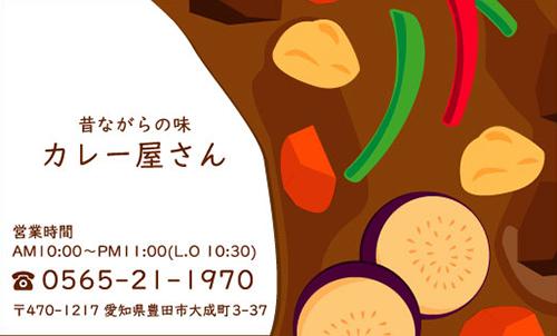 カレー屋 インド料理店さんの名刺デザイン curry-NI-008