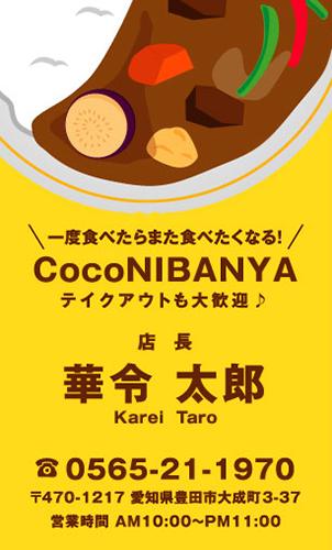 カレー屋 インド料理店さんの名刺デザイン curry-NI-009