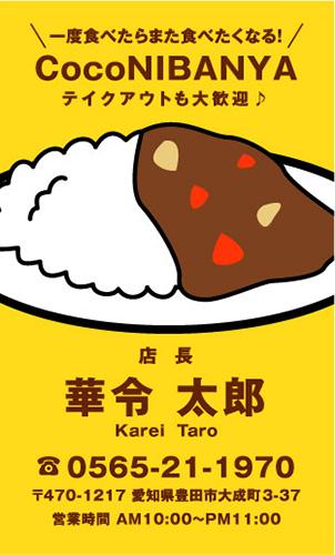 カレー屋 インド料理店さんの名刺デザイン curry-NI-010