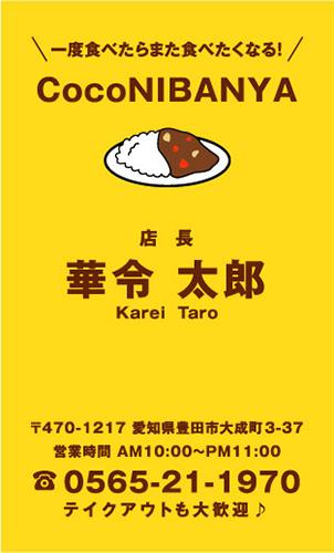 カレー屋 インド料理店さんの名刺デザイン curry-NI-011