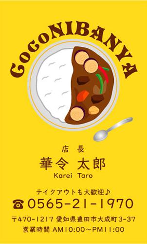 カレー屋 インド料理店さんの名刺デザイン curry-NI-012