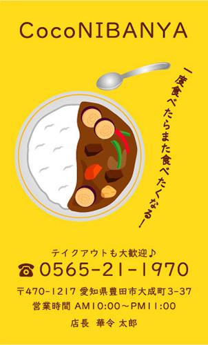 カレー屋 インド料理店さんの名刺デザイン curry-NI-013