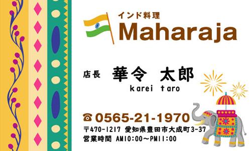 カレー屋 インド料理店さんの名刺デザイン curry-NI-014