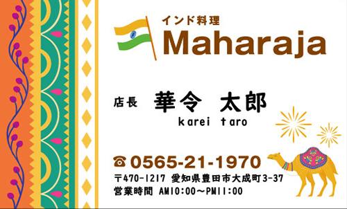 カレー屋 インド料理店さんの名刺デザイン curry-NI-015