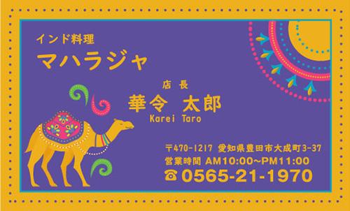 カレー屋 インド料理店さんの名刺デザイン curry-NI-018