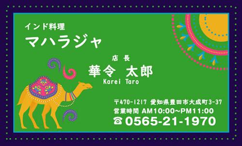カレー屋 インド料理店さんの名刺デザイン curry-NI-019