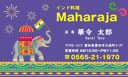 カレー屋 インド料理店さんの名刺デザイン curry-NI-020
