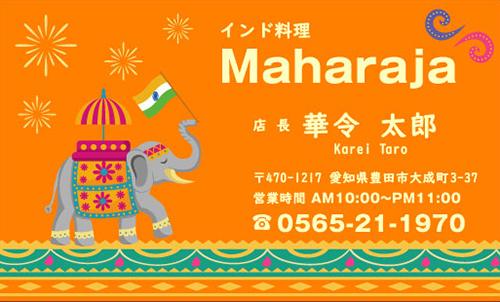 カレー屋 インド料理店さんの名刺デザイン curry-NI-021