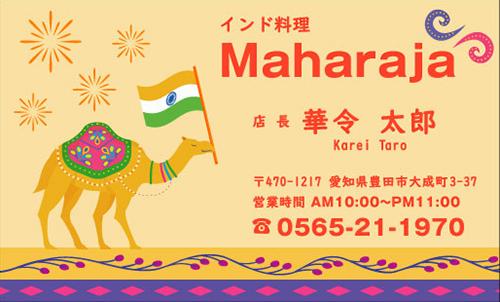 カレー屋 インド料理店さんの名刺デザイン curry-NI-022
