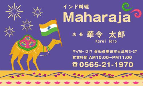 カレー屋 インド料理店さんの名刺デザイン curry-NI-023