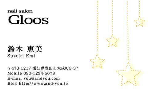 かわいい・可愛い・カワイイ デザイン名刺 AY-CU-018