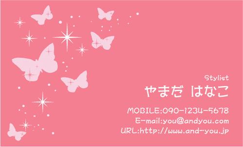 かわいい・可愛い・カワイイ デザイン名刺 AY-CU-024