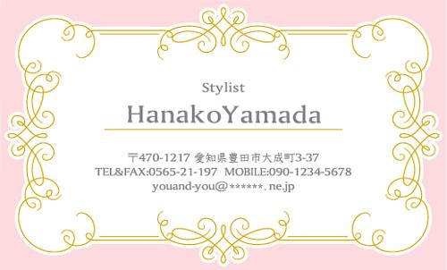 かわいい・可愛い・カワイイ デザイン名刺 AY-CU-050