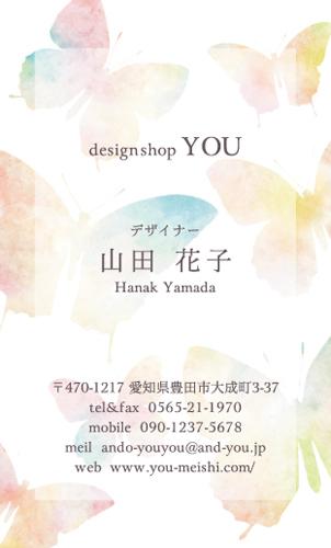 かわいい・可愛い・カワイイ デザイン名刺 AY-CU-061