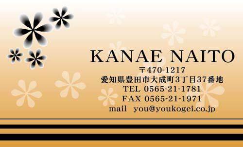 かわいい・可愛い・カワイイ デザイン名刺 KN-CU-014