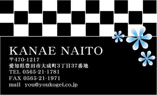 かわいい・可愛い・カワイイ デザイン名刺 KN-CU-016